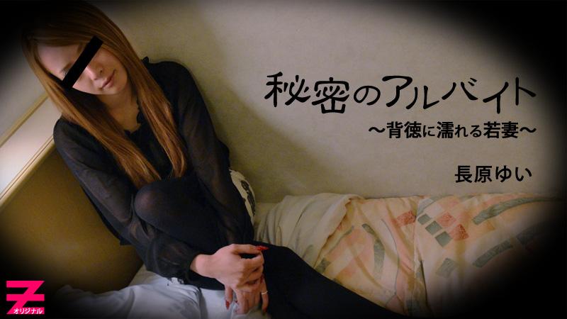 秘密のアルバイト~背徳に溺れる若妻~  長原ゆい(上原あずみ)
