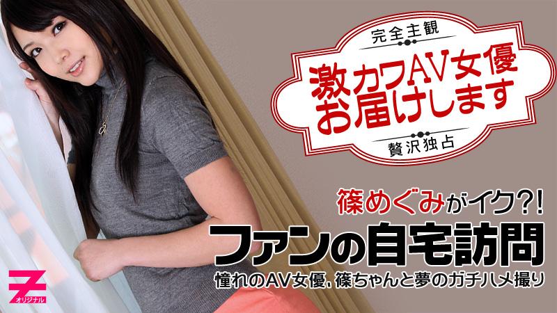 あの激カワAV女優が自宅に!?~篠ちゃんを贅沢独占ハメ撮り~ 篠めぐみ