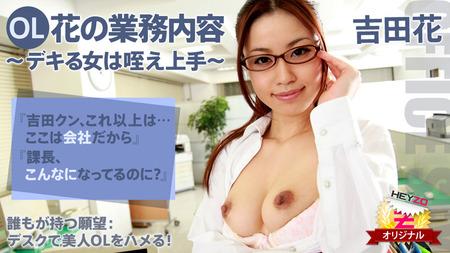 OL花の業務内容〜デキる女は咥え上手〜