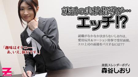 就活の実技指導が…エッチ!?