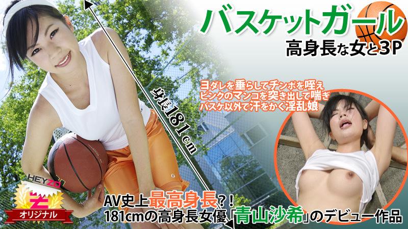 バスケットガール☆~高身長な女と3P~  青山沙希