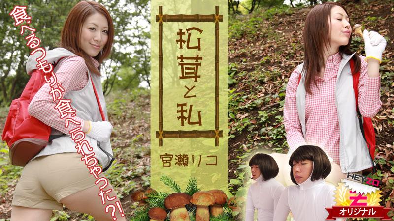 松茸と私~食べるつもりが食べられちゃった!?~  宮瀬リコ