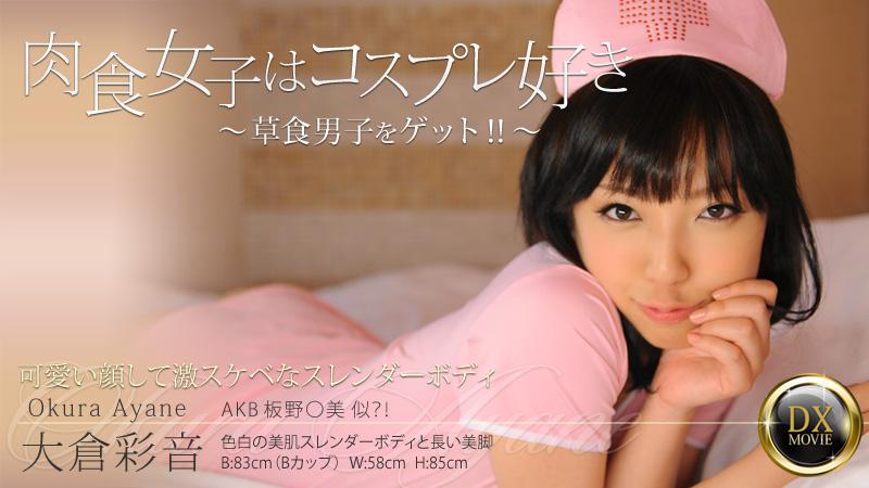 player thumbnail Heyzo 0125 Ayane Okura [ 大倉彩音 ]