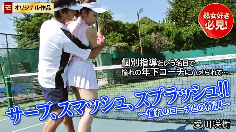 サーブ、スマッシュ、スプラッシュ!!~憧れのコーチとの特訓~  愛川咲樹