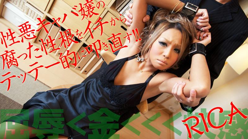 HEYZO 0173 對品格不良姑娘下流的處罰 RICA