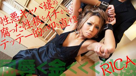 性悪ギャルに卑猥なお仕置き〜キャバ嬢RICAの場合〜