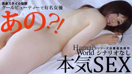 Hamar's World 3 前編〜あの有名スレンダー女優の素顔・初夜から3連戦!?〜