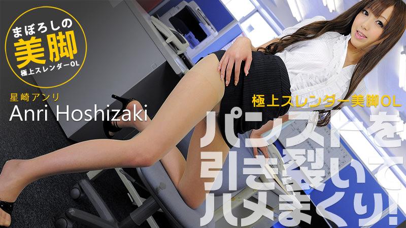極上スレンダー美脚OLのパンストを引き裂いてハメまくり!  星崎アンリ
