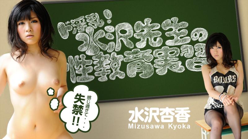 ド淫乱!水沢先生の性教育実習 水沢杏香
