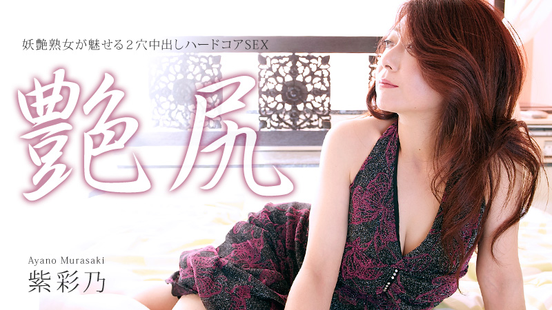 Heyzo 0231 Double Penetration into a Voluptuous Milf::Ayano