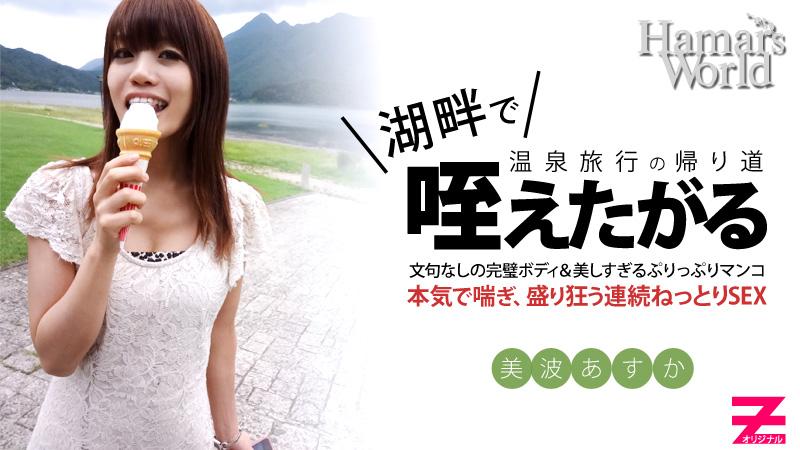 Hamar's World4 後編~純粋無垢な新人女優の初AV撮影ドキュメント~ 美波あすか