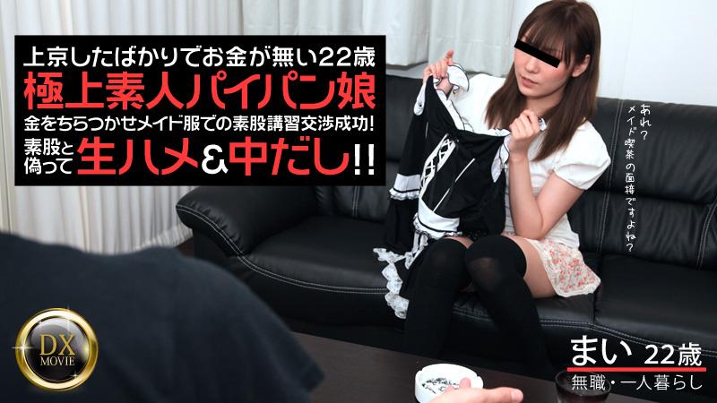 上京したての極上素人パイパン娘がバイト感覚でメイド服着てハメ撮り中出し! 宮藤まい