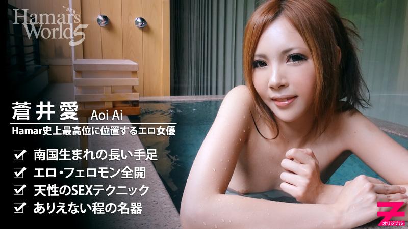 Hamar's World5 前編~性欲全開のドスケベ女優をハメる~ 蒼井愛
