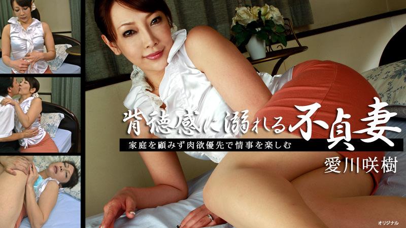 背徳の不貞妻~美熟女の濃厚な火遊び~ heyzo-276 愛川咲樹