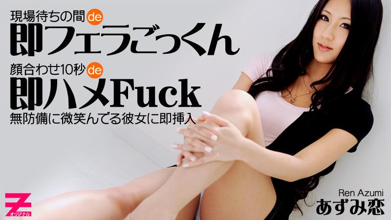 S級スレンダー女優のムチャ振りSEX!~現場入って即フェラ&出会って10秒で即ハメ~ あずみ恋