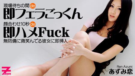 S級スレンダー女優のムチャ振りSEX!〜現場入って即フェラ&出会って10秒で即ハメ〜