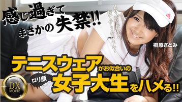 新入生をサークル勧誘~テニスウェアがお似合いの女子大生をハメる~