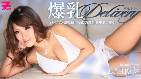 爆乳デリバリー〜パイパンギャルの淫乳をモミしだく〜
