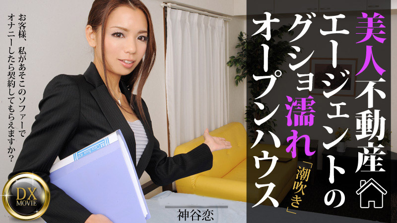 美熟女不動産エージェントのグショ濡れオープンハウス 神谷恋