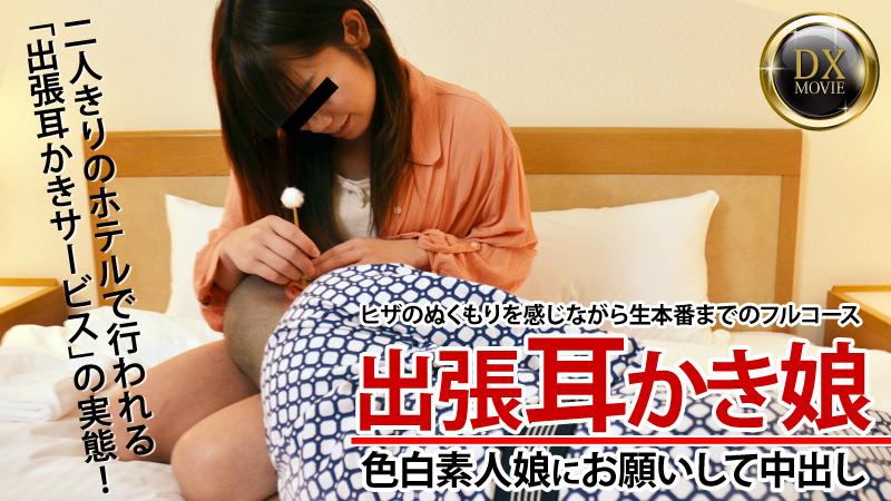 出張耳かきでホテルにやってきた純朴で色白な素人娘に御願いして中出し 小林洋子