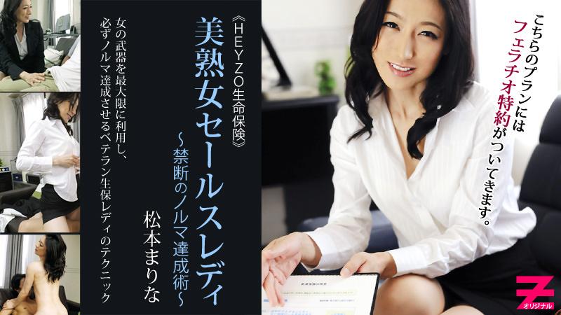 美熟女保険セールスレディー~禁断のノルマ達成術~