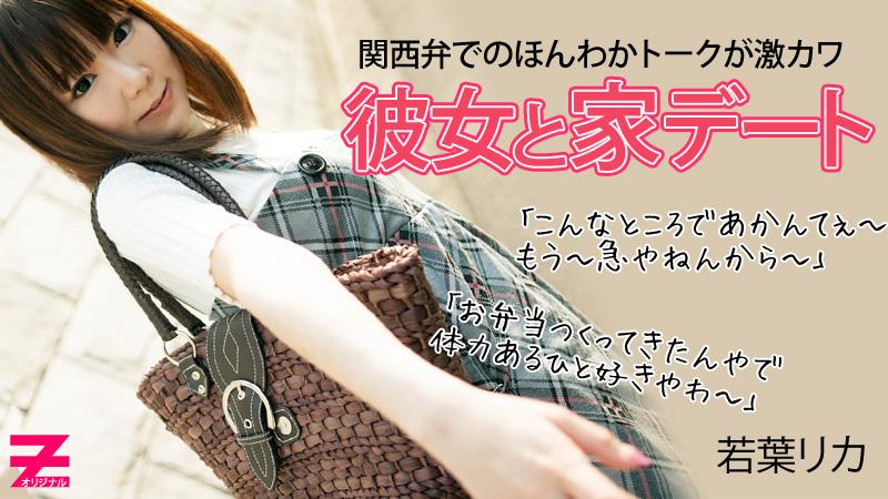 関西弁が激カワなロリ彼女とのアツアツ自宅デート 若葉リカ