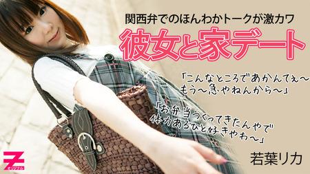 関西弁が激カワなロリ彼女とのアツアツ自宅デート