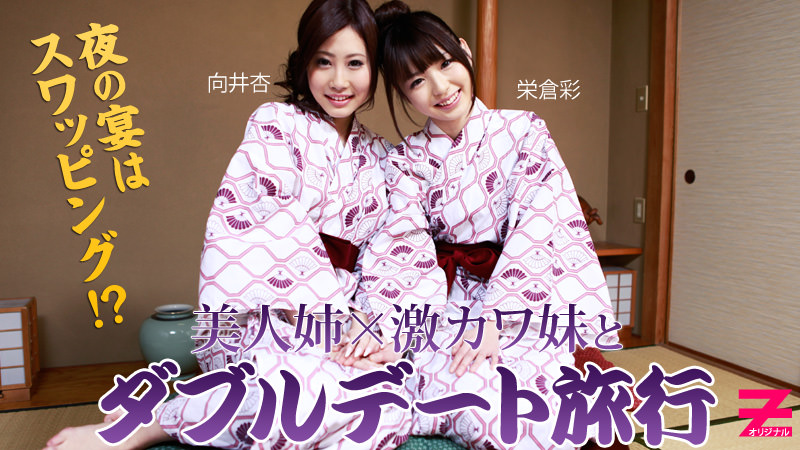 player thumbnail HEYZO 0312 Aya Eikura An Mukai Hot Sisters Swapping Double Date   HEYZO 栄倉彩,  向井杏