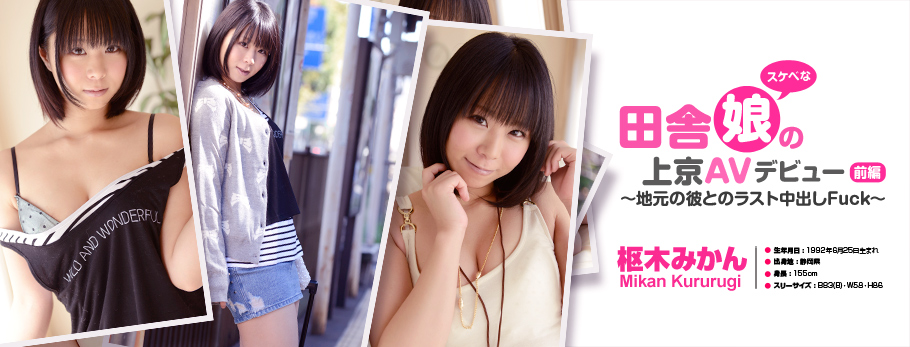[0324] Mikan Kururugi   Amateur Juicy Gal Last Sex with Boyfriend Pt.1 (203MB MP4 x264)