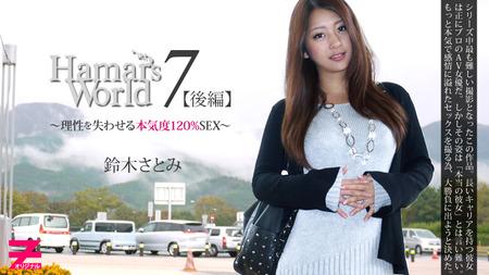 Hamar's World 7 後編〜理性を失わせる本気度120%SEX〜
