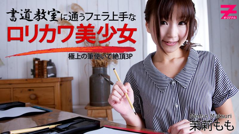Heyzo-0354 書道教室に通ェラ上手な美少女~極上の筆使いで絶頂3P/ 茉莉もも