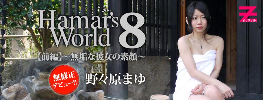 Hamar's World8 前編~無垢な彼女の素顔~