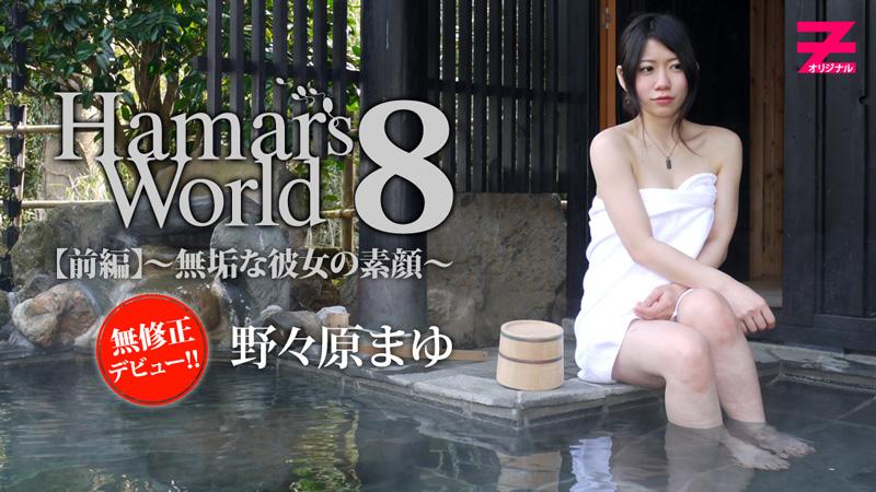 Hamar's World8 前編~無垢な彼女の素顔~ 野々原まゆ