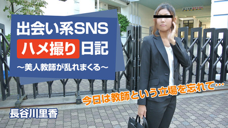 出会い系SNSハメ撮り日記〜美人教師が乱れまくる〜