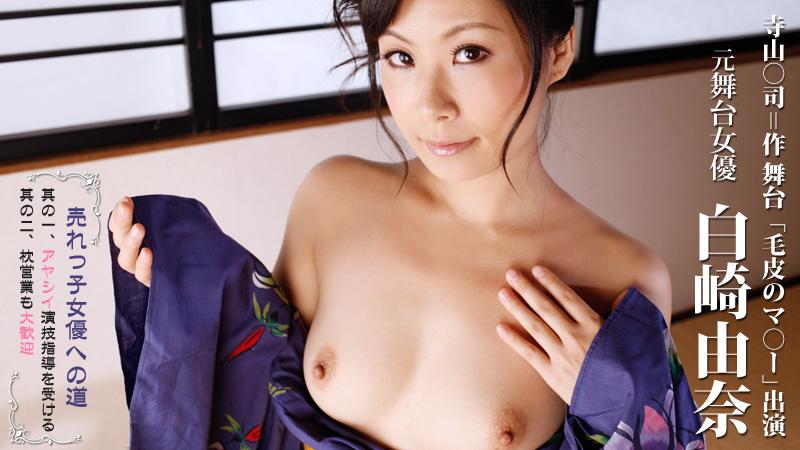 売れっ子女優への道!アヤシイ演技指導と枕営業も大歓迎 白崎由奈