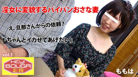 HEY!忘我 vol.1〜淫女に変貌するパイパンおさな妻〜