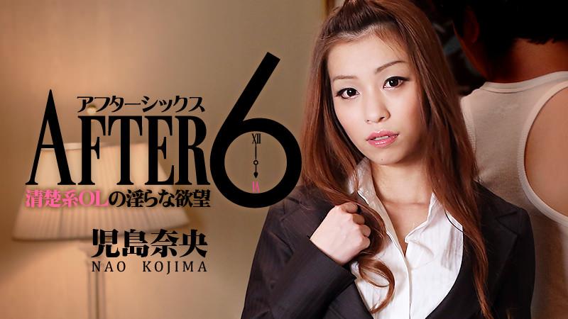 アフター6~清楚系OLの淫らな欲望~ heyzo-410 児島奈央