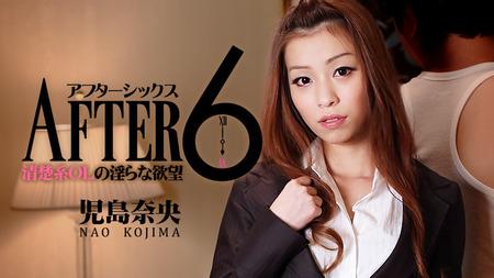 アフター6〜清楚系OLの淫らな欲望〜