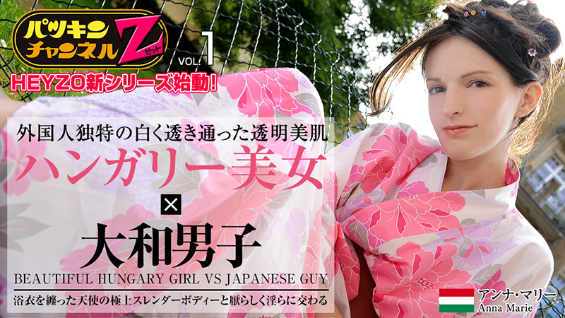 パツキンチャンネルZ Vol.1~透明美肌の浴衣白人~ – アンナ・マリー