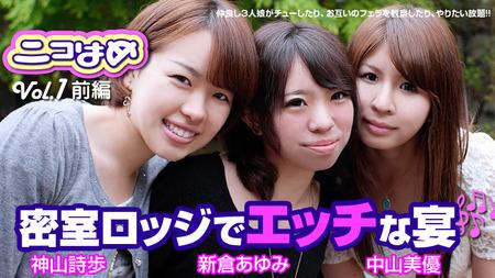 ニコはめ Vol.1 前編〜密室ロッジでエッチな宴〜