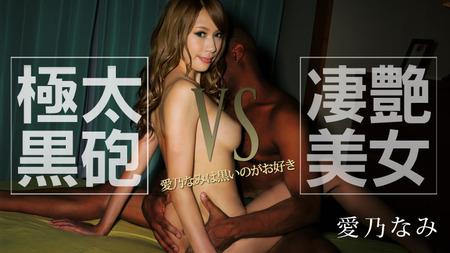 極太黒砲 VS 凄艶美女〜愛乃なみは黒いのがお好き〜