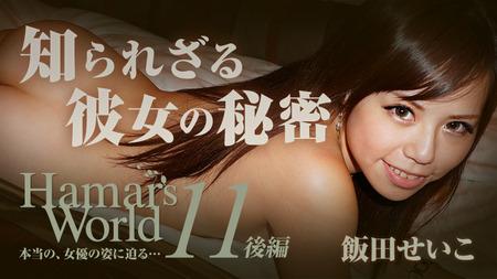 Hamar's World 11 後編〜知られざる彼女の秘密〜