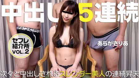 セフレ紹介所Vol.2〜次々と中出しされるスレンダー美人の連続昇天〜