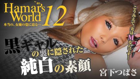 Hamar's World 12〜黒ギャルの裏に隠された純白の素顔〜