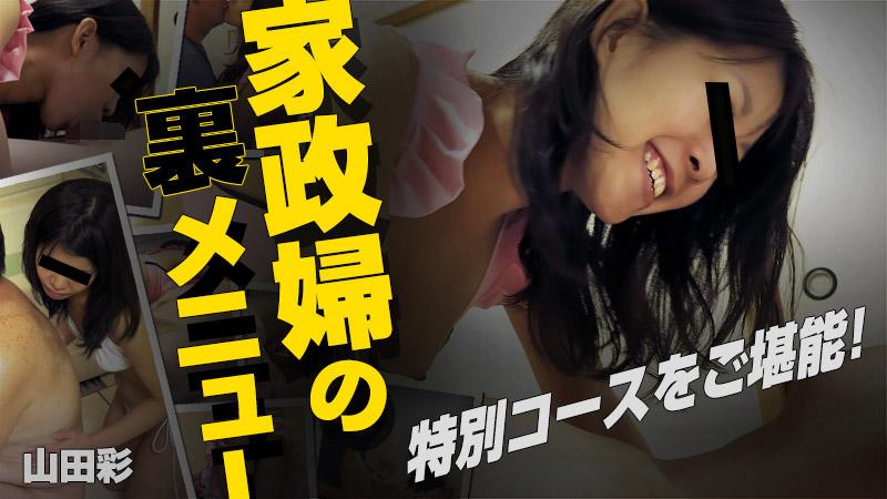 デリバリー家政婦の裏メニュー~特別コースをご堪能~ 山田彩