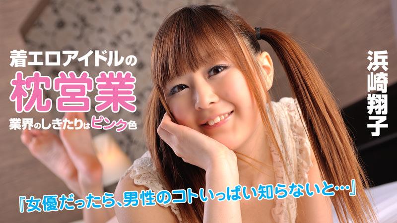 着エロアイドルの枕営業~業界のしきたりはピンク色~ 浜崎翔子
