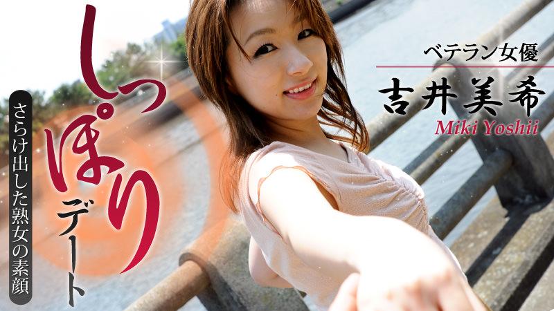 女優・吉井美希としっぽりデート~さらけ出した熟女の素顔~ 吉井美希