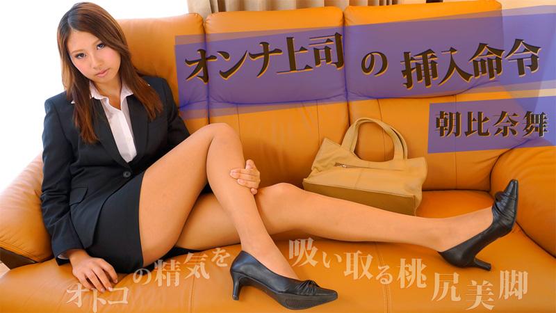 オトコの精気を吸い取る桃尻美脚~オンナ上司の挿入命令~ 朝比奈舞