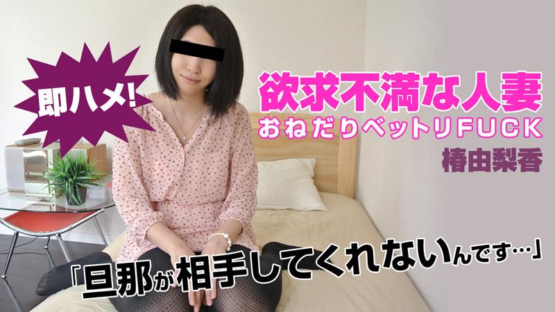 即ハメ!欲求不満な人妻~おねだりベットリFUCK~ 椿由梨香