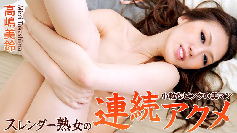 スレンダー熟女の連続アクメ~小粒なピンクの美マン~ 高嶋美鈴